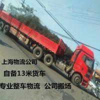 上海到天津整车物流自备17.5米挂车天天发车