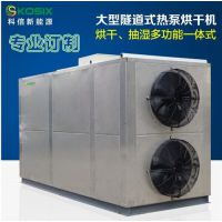 烘干机_科信新能源(图)_菠萝 烘干机