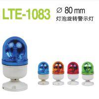 启晟LTE-1083 灯泡旋转警示灯 机床警示灯 交通路障指示灯 可带蜂鸣