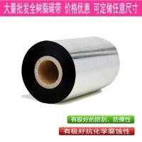 【批发】PET专用树脂型碳带 条码碳带 热转印碳带 40mm*300m