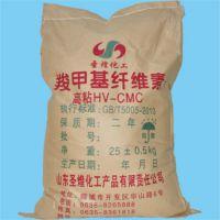 圣煌 中粘 高粘 HV-CMC羧甲基纤维素增稠剂 羟丙基甲基纤维素 造纸拉力剂抑尘剂 砂浆原料 纤维