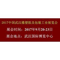 2017中国武汉橡塑胶及包装工业展览会