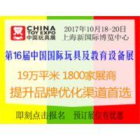 2017第16届中国国际玩具及教育设备展览会(中国玩具展)
