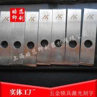 上海松江锁具激光打标激光镭雕定制