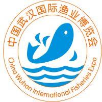 2017武汉国际渔业博览会暨 水产养殖产业展览会