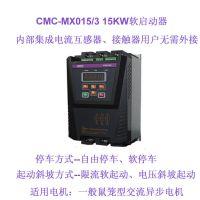 供应厂家直销 15KW电机软启动器 CMC-MX015/3 内置电流互感器 接触器
