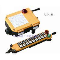 禹鼎F21-18S工业遥控器,起重机遥控器,无线电遥控器,塔吊遥控器