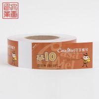 定制大唐产品卷筒铜版纸不干胶标签 产品优惠券卷筒中英文标签贴纸印刷