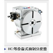 直销潭佳齿式油刹非数控等份分度盘HC-255A