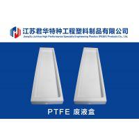 PTFE 废液盒 喷墨打印机显示PTFE收集盒 化学试剂收集盒