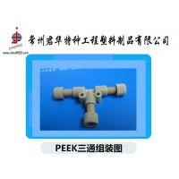 专业PEEK三通、PEEK接头生产厂家junhua、耐腐蚀塑料接头三通定制加工