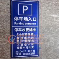如何查找停车场进出口标志牌地下车库收费公示牌供应厂家