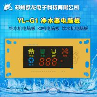 厂家直销智能租赁机 YL-G1 净水器 纯水机 RO机 饮水机 电脑板
