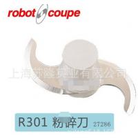 法国robot-coupe R301 ULTRA 平口刀 粉碎刀 罗伯特搅拌刀