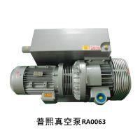 普熙 单级旋片真空泵RA0063F 真空制砖机真空挤出机