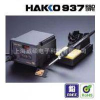 HAKKO 937 电焊台 白光