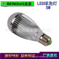 led 5w 车铝球泡 节能灯泡 高光亮度球泡 led球泡灯厂家