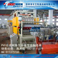 PVC琉璃瓦生产线、塑料彩瓦机械设备