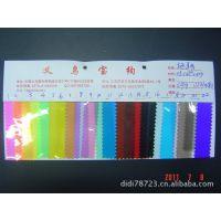 供应透明有色PVC膜 PVC有色膜 PVC透明膜 PVC印花膜 批发