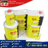 中国广告协会标识委员会推荐产品色轨油漆面向全国招商