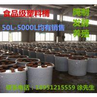厂家热销500L皮蛋腌制桶 柳州塑料酿酒发酵桶东北酸菜腌制加工桶