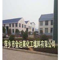 萍乡市金达莱化工填料有限公司