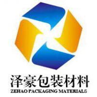 上海泽豪包装材料有限公司