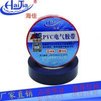厂家直销海佳PVC电工胶带 防水绝缘胶带 电胶布