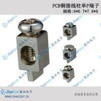 LED驱动电源方形铜柱子,PCB电路板铜端子