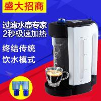 2S秒出热水即开式电热水壶 即热式开水机生产厂家诚招代理