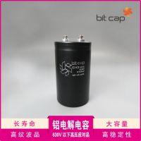 BIT专供高压电容器 螺栓型光伏逆变器专用铝电解电容器