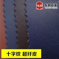 十字纹超纤皮 哑光单色 箱包超纤皮革面料 0.8mm 灰白底