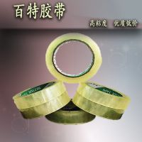 [天津百特直销]1150 BOPP封箱透明胶带 可定 制 上海广州优质产品 AAA级包装材料