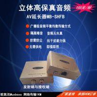 欧凯讯AV音频隔离器MB-SHFB 隔离噪音 立体高保真音频 莲花头转网线传输