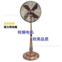 【一件代发包邮】纯铜电机全金属仿古落地扇 高贵典雅复古电风扇