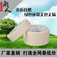 厂家低价批发环保美纹纸胶带 质量有保障 足米耐高温美纹胶带