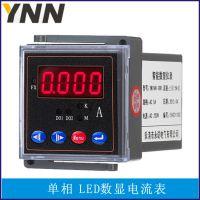 热销 仪器 仪表 电能表 电表 LCD液晶屏智能数显电流表 YN194I-DK1