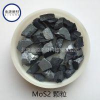 金源新材 硫化钼靶材 二硫化钼颗粒 硫化钼镀膜材料 MoS2 99.99%