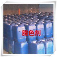 有色废水处理脱色剂厂家 广州批发商