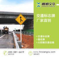 六安交通标志牌湘旭交安防护安全标志生产供应
