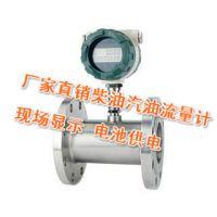 山东鑫博生产厂家现货销售汽油柴油涡轮流量计