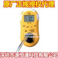 正规授权CEM华盛昌CO-110一氧化碳检测仪 手持CO检测仪