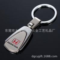 厂家直销广本梯形汽车标志钥匙扣 男士钥匙链 金属钥匙扣质量保证
