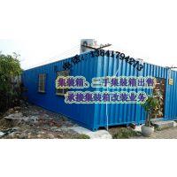 二手集装箱 集装箱仓库 集装箱活动房价格低性价比高