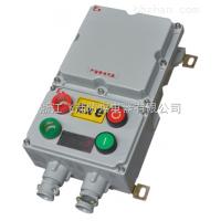 BQC-10防爆电磁起动器