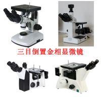 甘肃青海西藏金相显微镜厂家联系方式-济南金相提供