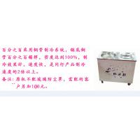 长沙芙蓉区菱锐牌炒冰机多少钱一台*长沙市炒冰机多少钱一台