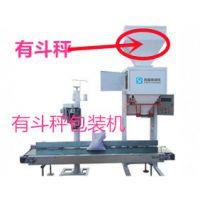 有斗秤定量包装机 饲料定量分装机定量称重包装缝包一体机