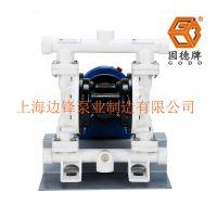 供应上海边锋固德牌电动隔膜泵DBY3-40SFFF工程塑料电动隔膜泵耐酸碱耐腐蚀