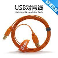 dtech帝特 USB移动硬盘盒电源线 USB2.0公对公连接数据线1.8米